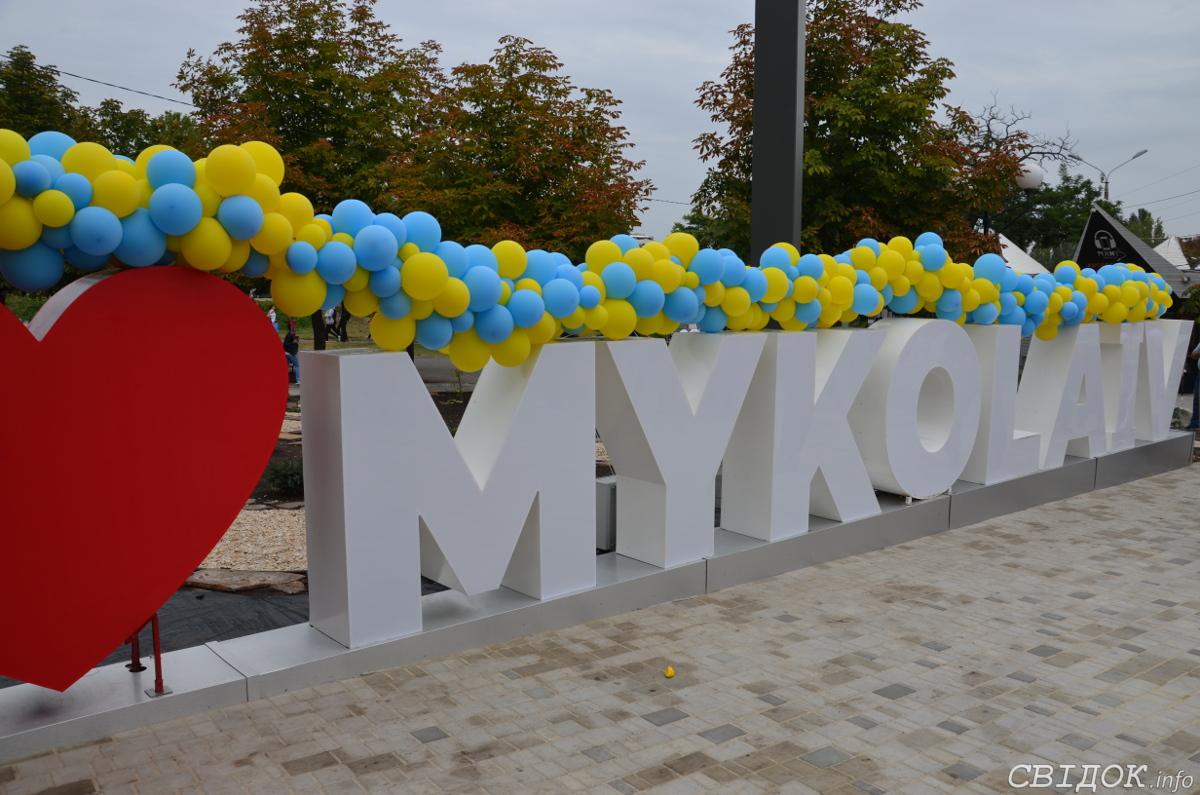 Я люблю Николаев: на День города открыли новый арт-объект | СВІДОК.info