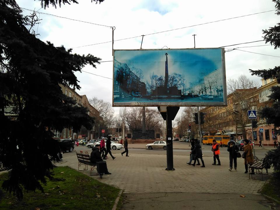 Жители Николаева активно обсуждают абсурдный борд, который появился на Центральном проспекте (фото)