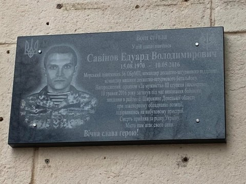 Герои не умирают: на Николаевщине открыли мемориальную доску погибшему морпеху