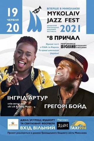 В Николаеве на выходных пройдет международный фестиваль джаза