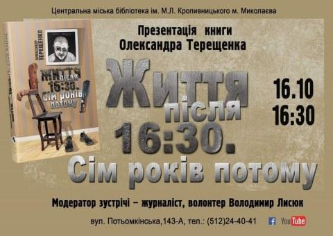 У Миколаєві презентують книгу Олександра Терещенка