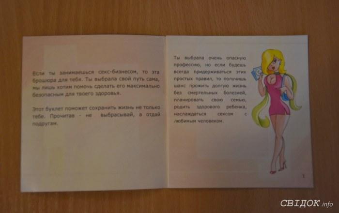 """НЛП по-украински: николаевских школьниц """"программируют"""" для работы в секс-индустрии"""